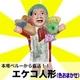 【本場から直送】伝説のエケッコー(エケコ)人形 15cm 色おまかせ - 縮小画像1