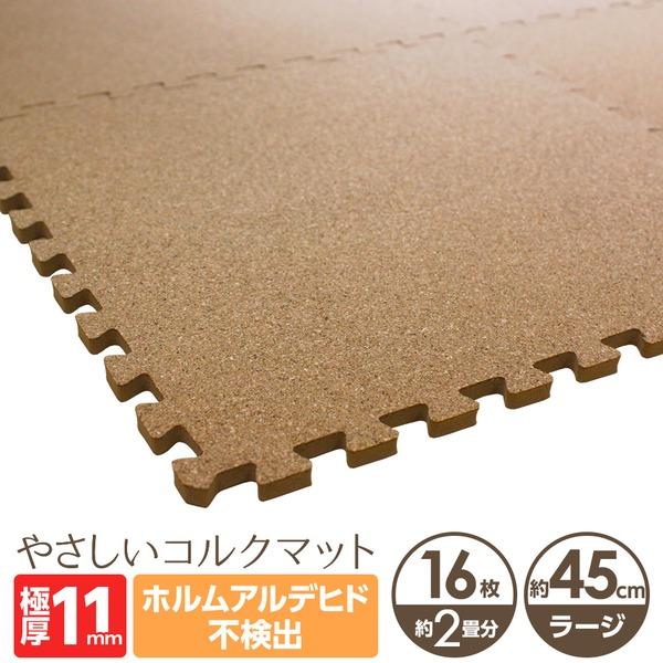 やさしいコルクマット 約2畳(16枚入)本体 ラージサイズ(45cm×45cm) 〔大判 ジョイントマット クッションマット 赤ちゃんマット 床暖房対応〕