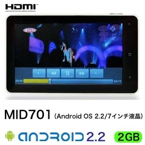 Android 2.2 タブレットMID701 (7インチ液晶 Android OS 2.2 Android 2.2 アンドロイド端末)2GBシルバー - 拡大画像
