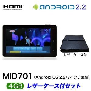 アンドロイド端末(Android) 2.2 タブレットMID701 (7インチ液晶 Android OS 2.2 2.2) 4GB ケース付セット シルバー - 拡大画像