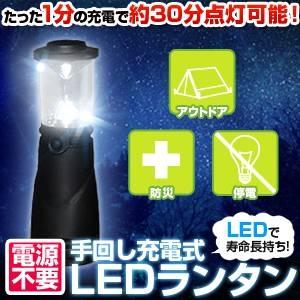 【訳あり・在庫処分】手回し式充電機能付き ダイナモ LEDランタン HL-CL0505 【震災対策・停電用】 - 拡大画像
