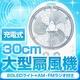 充電式 30cm大型扇風機 20LEDライト+ラジオ付き - 縮小画像3
