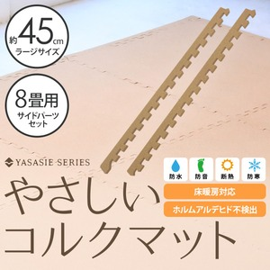 やさしいコルクマット 約8畳分サイドパーツ ラージサイズ(45cm×45cm) 〔大判 ジョイントマット クッションマット 赤ちゃんマット〕 商品写真2