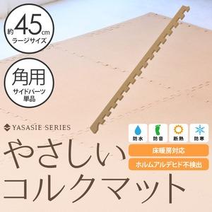 やさしいコルクマット 角用単品サイドパーツ ラージサイズ(45cm×45cm) 〔大判 ジョイントマット クッションマット 赤ちゃんマット〕 - 拡大画像