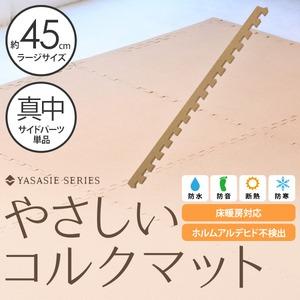 やさしいコルクマット 真中用単品サイドパーツ ラージサイズ(45cm×45cm) 〔大判 ジョイントマット クッションマット 赤ちゃんマット〕 - 拡大画像