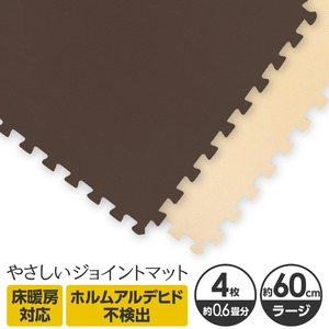 やさしいジョイントマット 4枚入 ラージサイズ(60cm×60cm) ブラウン(茶色)×ベージュ 〔大判 クッションマット 床暖房対応 赤ちゃんマット〕 - 拡大画像