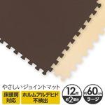 やさしいジョイントマット 12枚入 ラージサイズ(60cm×60cm) ブラウン(茶色)×ベージュ 〔大判 クッションマット 床暖房対応 赤ちゃんマット〕