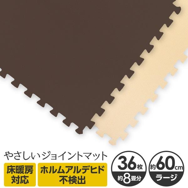 やさしいジョイントマット 約8畳(36枚入)本体 ラージサイズ(60cm×60cm) ブラウン(茶色)×ベージュ 〔大判 クッションマット カラーマット 赤ちゃんマット〕