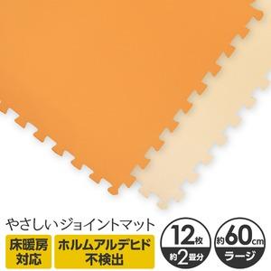 やさしいジョイントマット 12枚入 ラージサイズ(60cm×60cm) オレンジ×ベージュ 〔大判 クッションマット 床暖房対応 赤ちゃんマット〕 - 拡大画像
