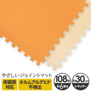 やさしいジョイントマット 約6畳(108枚入)本体 レギュラーサイズ(30cm×30cm) オレンジ×ベージュ 〔クッションマット 床暖房対応 赤ちゃんマット〕 - 拡大画像