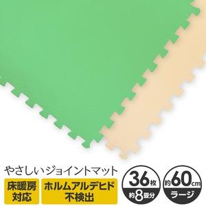 やさしいジョイントマット 約8畳(36枚入)本体 ラージサイズ(60cm×60cm) ミント(ライトグリーン)×ベージュ 〔大判 クッションマット 床暖房対応 赤ちゃんマット〕 - 拡大画像