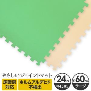 やさしいジョイントマット 約4.5畳(24枚入)本体 ラージサイズ(60cm×60cm) ミント(ライトグリーン)×ベージュ 〔大判 クッションマット 床暖房対応 赤ちゃんマット〕 - 拡大画像