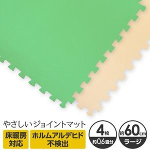 やさしいジョイントマット 4枚入 ラージサイズ(60cm×60cm) ミント(ライトグリーン)×ベージュ 〔大判 クッションマット 床暖房対応 赤ちゃんマット〕 - 拡大画像