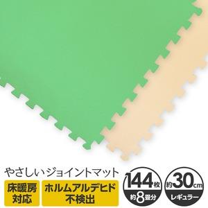 やさしいジョイントマット 約8畳(144枚入)本体 レギュラーサイズ(30cm×30cm) ミント(ライトグリーン)×ベージュ 〔クッションマット 床暖房対応 赤ちゃんマット〕 - 拡大画像