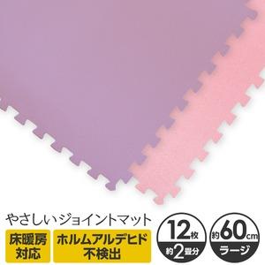 やさしいジョイントマット 12枚入 ラージサイズ(60cm×60cm) パープル(紫)×ピンク 〔大判 クッションマット 床暖房対応 赤ちゃんマット〕 - 拡大画像