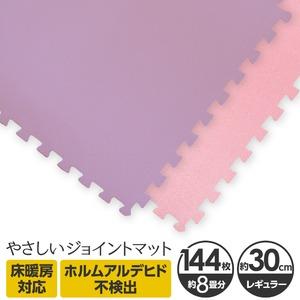 やさしいジョイントマット 約8畳(144枚入)本体 レギュラーサイズ(30cm×30cm) パープル(紫)×ピンク 〔クッションマット 床暖房対応 赤ちゃんマット〕 - 拡大画像