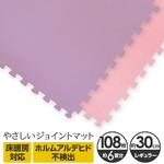 やさしいジョイントマット 約6畳(108枚入)本体 レギュラーサイズ(30cm×30cm) パープル(紫)×ピンク 〔クッションマット 床暖房対応 赤ちゃんマット〕