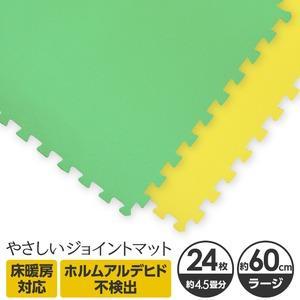やさしいジョイントマット 約4.5畳(24枚入)本体 ラージサイズ(60cm×60cm) ミント(ライトグリーン)×イエロー(黄色) 〔大判 クッションマット 床暖房対応 赤ちゃんマット〕 - 拡大画像