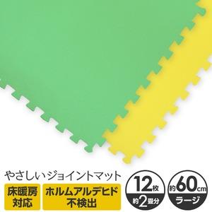 やさしいジョイントマット 12枚入 ラージサイズ(60cm×60cm) ミント(ライトグリーン)×イエロー(黄色) 〔大判 クッションマット 床暖房対応 赤ちゃんマット〕 - 拡大画像