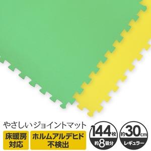 やさしいジョイントマット 約8畳(144枚入)本体 レギュラーサイズ(30cm×30cm) ミント(ライトグリーン)×イエロー(黄色) 〔クッションマット 床暖房対応 赤ちゃんマット〕 - 拡大画像