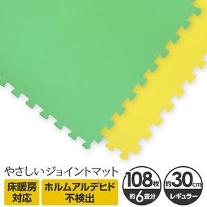 やさしいジョイントマット 約6畳(108枚入)本体 レギュラーサイズ(30cm×30cm) ミント(ライトグリーン)×イエロー(黄色) 〔クッションマット 床暖房対応 赤ちゃんマット〕