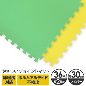 やさしいジョイントマット 約2畳(36枚入)本体 レギュラーサイズ(30cm×30cm) ミント(ライトグリーン)×イエロー(黄色) 〔クッションマット 床暖房対応 赤ちゃんマット〕 - 拡大画像