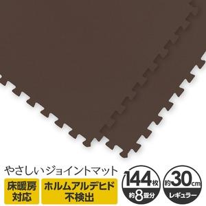 やさしいジョイントマット 約8畳(144枚入)本体 レギュラーサイズ(30cm×30cm) ブラウン(茶色)単色 〔クッションマット 床暖房対応 赤ちゃんマット〕 - 拡大画像