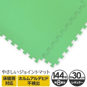 やさしいジョイントマット 約8畳(144枚入)本体 レギュラーサイズ(30cm×30cm) ミント(ライトグリーン)単色 〔クッションマット 床暖房対応 赤ちゃんマット〕 - 拡大画像