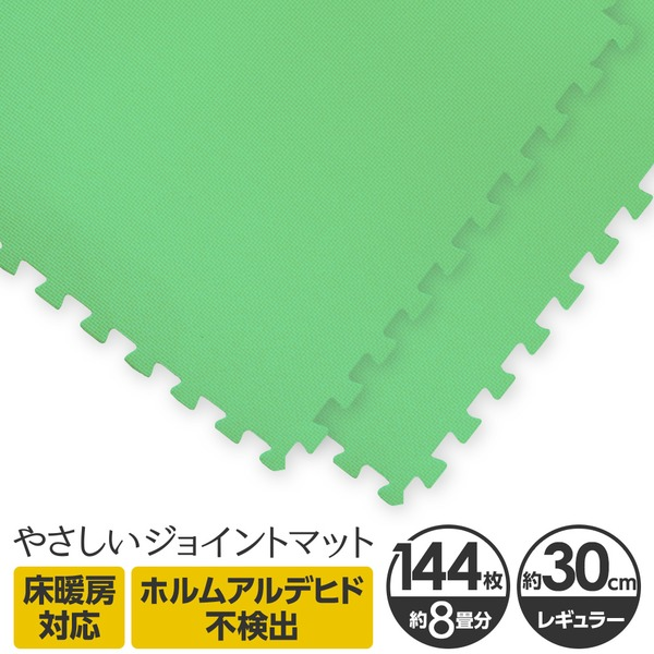 やさしいジョイントマット 約8畳(144枚入)本体 レギュラーサイズ(30cm×30cm) ミント(ライトグリーン)単色 〔クッションマット 床暖房対応 赤ちゃんマット〕