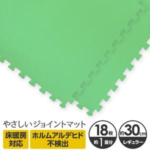 やさしいジョイントマット 約1畳(18枚入)本体 レギュラーサイズ(30cm×30cm) ミント(ライトグリーン)単色 〔クッションマット 床暖房対応 赤ちゃんマット〕 - 拡大画像