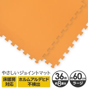 やさしいジョイントマット 約8畳(36枚入)本体 ラージサイズ(60cm×60cm) オレンジ単色 〔大判 クッションマット 床暖房対応 赤ちゃんマット〕