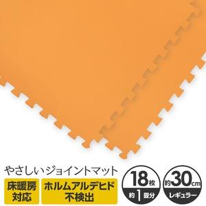 やさしいジョイントマット 約1畳(18枚入)本体 レギュラーサイズ(30cm×30cm) オレンジ単色 〔クッションマット 床暖房対応 赤ちゃんマット〕