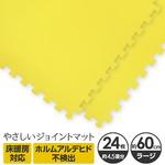 やさしいジョイントマット 約4.5畳(24枚入)本体 ラージサイズ(60cm×60cm) イエロー(黄色)単色 〔大判 クッションマット 床暖房対応 赤ちゃんマット〕