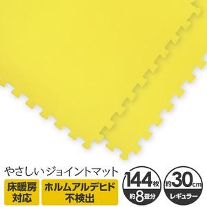 やさしいジョイントマット 約8畳(144枚入)本体 レギュラーサイズ(30cm×30cm) イエロー(黄色)単色 〔クッションマット 床暖房対応 赤ちゃんマット〕 - 拡大画像