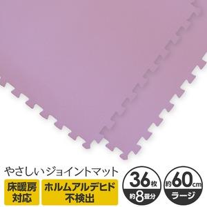やさしいジョイントマット 約8畳(36枚入)本体 ラージサイズ(60cm×60cm) パープル(紫)単色 〔大判 クッションマット 床暖房対応 赤ちゃんマット〕 - 拡大画像