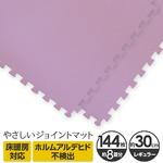 やさしいジョイントマット 約8畳(144枚入)本体 レギュラーサイズ(30cm×30cm) パープル(紫)単色 〔クッションマット 床暖房対応 赤ちゃんマット〕