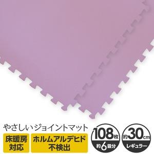 やさしいジョイントマット 約6畳(108枚入)本体 レギュラーサイズ(30cm×30cm) パープル(紫)単色 〔クッションマット 床暖房対応 赤ちゃんマット〕