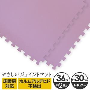 やさしいジョイントマット 約2畳(36枚入)本体 レギュラーサイズ(30cm×30cm) パープル(紫)単色 〔クッションマット 床暖房対応 赤ちゃんマット〕