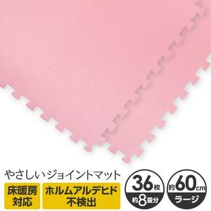 やさしいジョイントマット 約8畳(36枚入)本体 ラージサイズ(60cm×60cm) ピンク単色 〔大判 クッションマット 床暖房対応 赤ちゃんマット〕 - 拡大画像