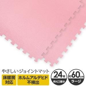 やさしいジョイントマット 約4.5畳(24枚入)本体 ラージサイズ(60cm×60cm) ピンク単色 〔大判 クッションマット 床暖房対応 赤ちゃんマット〕 - 拡大画像