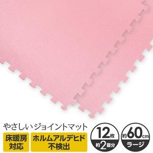 やさしいジョイントマット 12枚入 ラージサイズ(60cm×60cm) ピンク単色 〔大判 クッションマット 床暖房対応 赤ちゃんマット〕 - 拡大画像