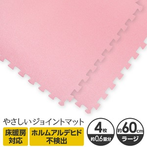 やさしいジョイントマット 4枚入 ラージサイズ(60cm×60cm) ピンク単色 〔大判 クッションマット 床暖房対応 赤ちゃんマット〕 - 拡大画像