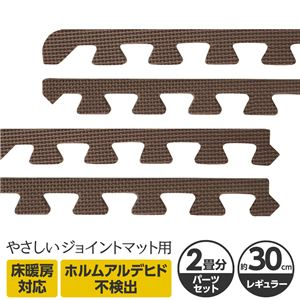やさしいジョイントマット 約2畳分サイドパーツ レギュラーサイズ(30cm×30cm) ブラウン(茶色)単色 〔クッションマット カラーマット 赤ちゃんマット〕 - 拡大画像