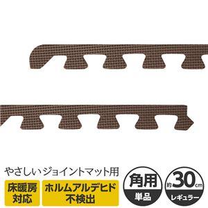 やさしいジョイントマット 角用単品サイドパーツ レギュラーサイズ(30cm×30cm) ブラウン(茶色)単色 〔クッションマット カラーマット 赤ちゃんマット〕 - 拡大画像