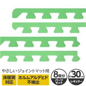 やさしいジョイントマット 約8畳分サイドパーツ レギュラーサイズ(30cm×30cm) ミント(ライトグリーン)単色 〔クッションマット カラーマット 赤ちゃんマット〕 - 拡大画像