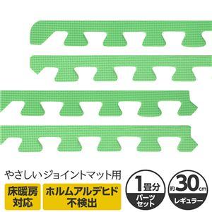 やさしいジョイントマット 約1畳分サイドパーツ レギュラーサイズ(30cm×30cm) ミント(ライトグリーン)単色 〔クッションマット カラーマット 赤ちゃんマット〕 - 拡大画像