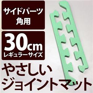 やさしいジョイントマット 角用単品サイドパーツ レギュラーサイズ(30cm×30cm) ミント(ライトグリーン)単色 〔クッションマット カラーマット 赤ちゃんマット〕 - 拡大画像