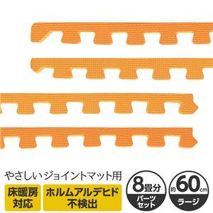 やさしいジョイントマット 約8畳分サイドパーツ ラージサイズ(60cm×60cm) オレンジ単色 〔大判 クッションマット カラーマット 赤ちゃんマット〕 - 拡大画像