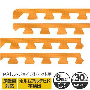 やさしいジョイントマット 約8畳分サイドパーツ レギュラーサイズ(30cm×30cm) オレンジ単色 〔クッションマット カラーマット 赤ちゃんマット〕