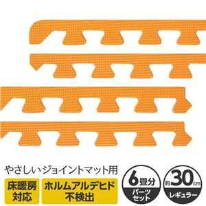 やさしいジョイントマット 約6畳分サイドパーツ レギュラーサイズ(30cm×30cm) オレンジ単色 〔クッションマット カラーマット 赤ちゃんマット〕 - 拡大画像